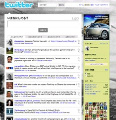 Toyota ad in Twitter/Japan | by scriptingnews