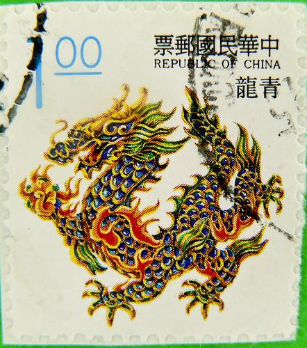 stamp dragon drachen republic china taiwan stamp   1 00