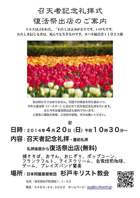 2014復活祭(イースター)召天者記念礼拝