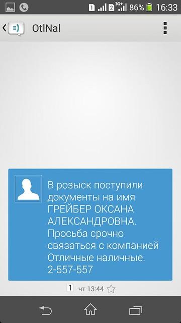Скриншоты Оксана Грейбер (3)