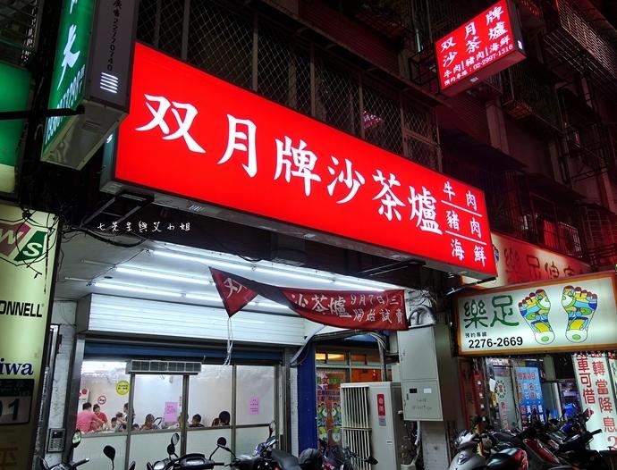 1 雙月牌沙茶爐 双月牌沙茶爐 海鮮疊疊樂蒸籠宴  新莊美食 台南熱門美食