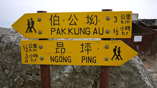 < Pakkung Au - Ngong Ping > | by randomwire