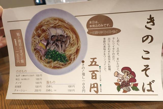 麺やハレル家 14回目_02