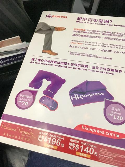 香港エクスプレスで行く、香港マカオ旅行記-358.jpg