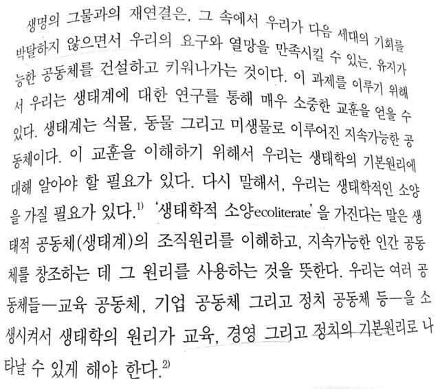 독서노트 | 생명의 그물 5