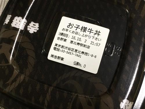 吉野家のお子様牛丼セット、テイクアウト