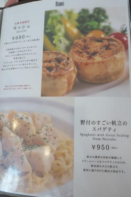 北菓楼 札幌本館 4回目_11