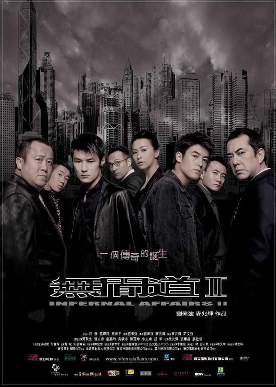 Infernal Affairs II - Poster 1