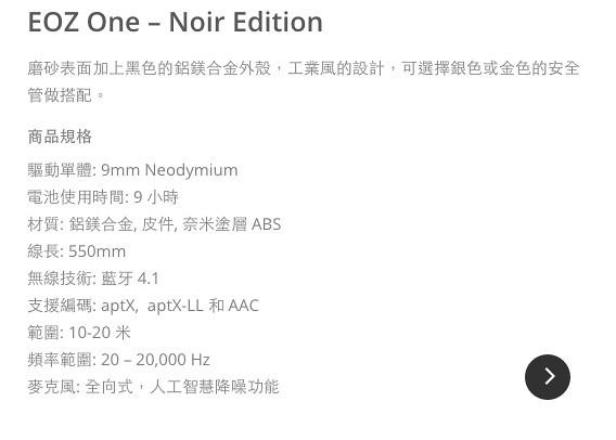 EOZ_Audio_-_高級無線藍牙耳機