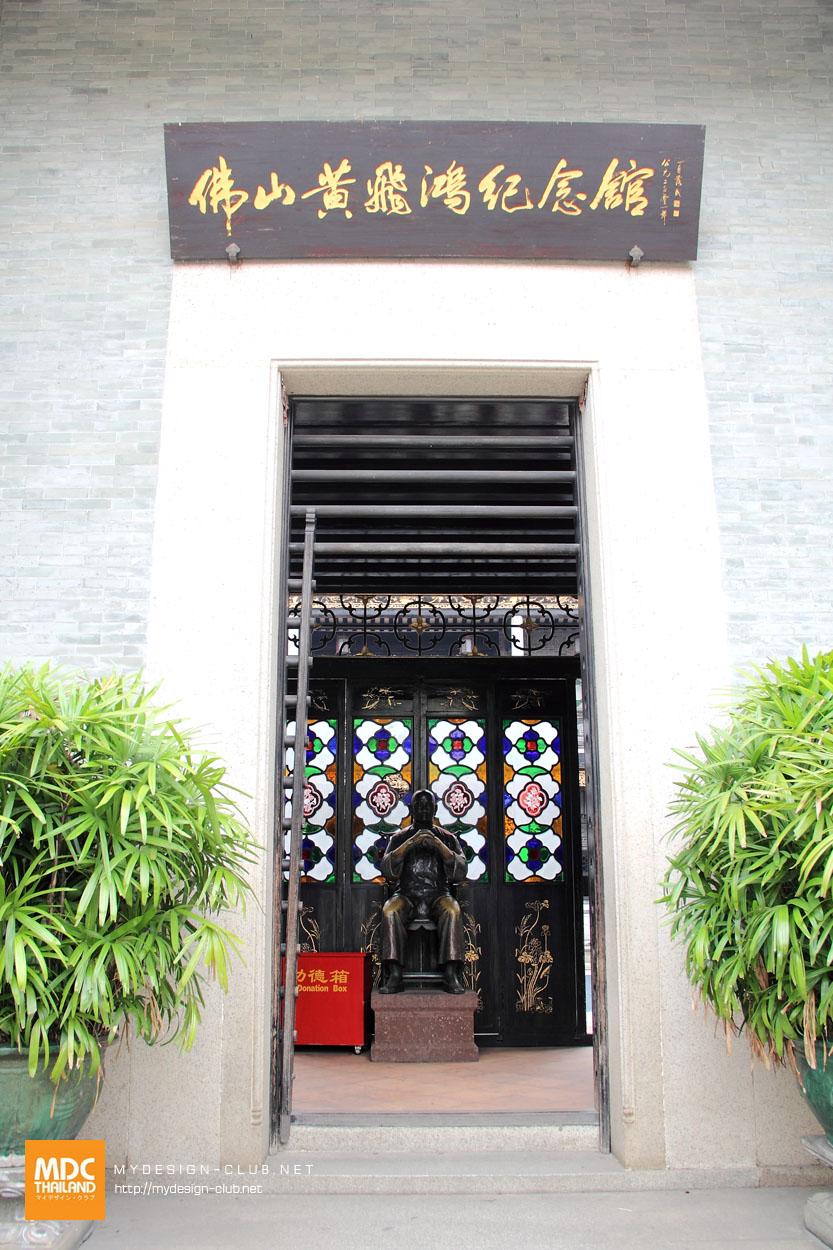 MDC-China-2014-212