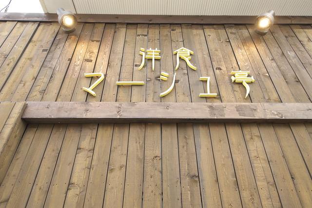 マーシュ亭 13回目_01