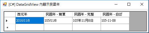 [C#] DataGridView 內顯示民國年