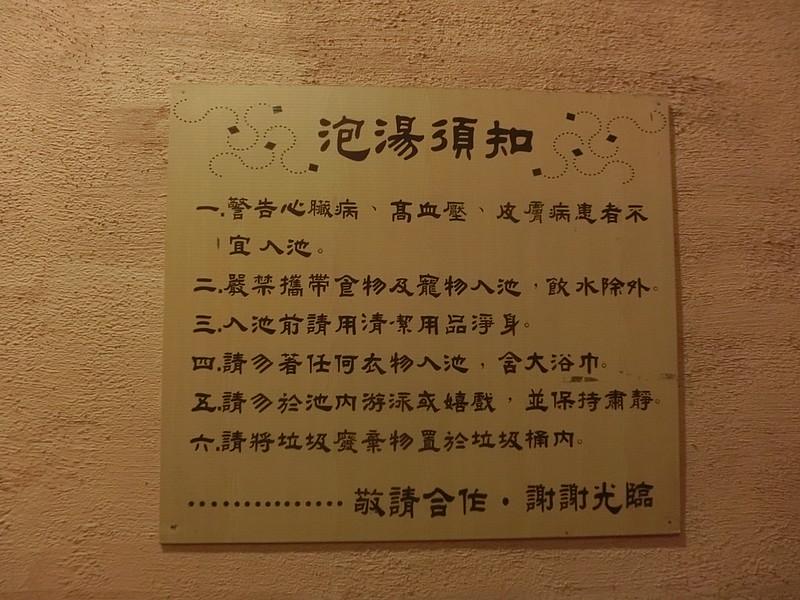 湯圍溝公園-宜蘭-免費泡腳-日式溫全裸湯 (8)