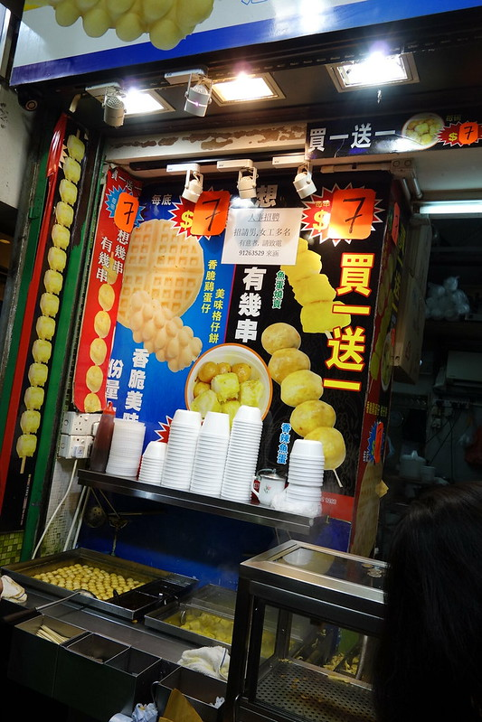 Mong Kok fish ball stand. Image: Richard, CC