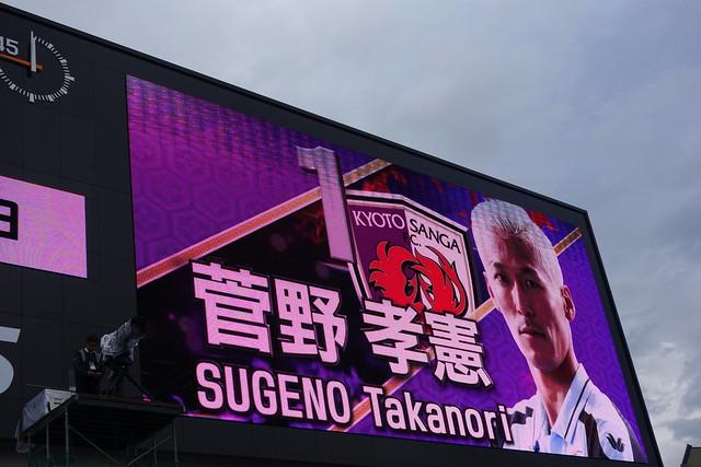 2016/09 J2第33節 京都vs北九州 #13