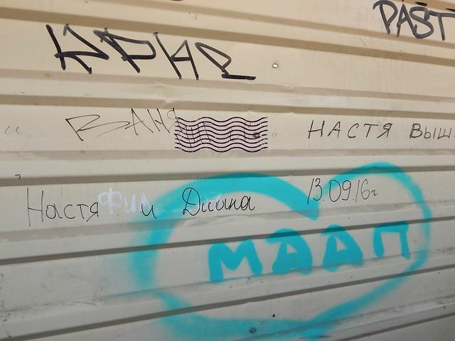 надписи на заборе в Ростове-на-Дону   HoroshoGromko.ru