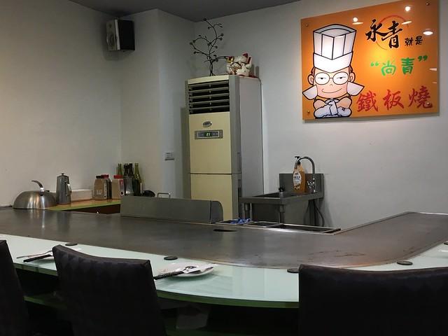 隔壁還有一桌,感覺滿有規模的@永和永青鐵板燒