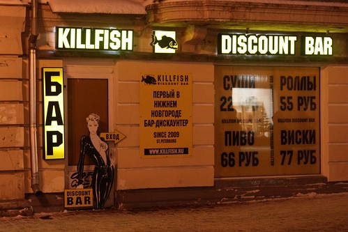 'Killfish Discount Bar' doesn't sound dodgy at all!
