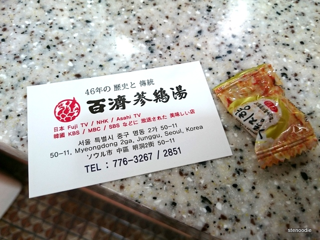 Baeyke Samgyetang business card