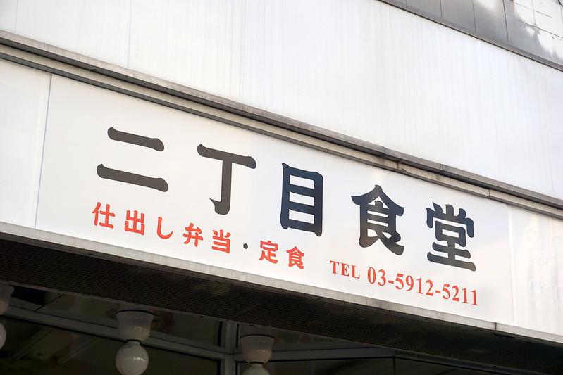 二丁目食堂(練馬)
