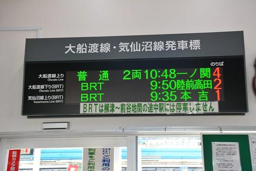 気仙沼駅:発車案内