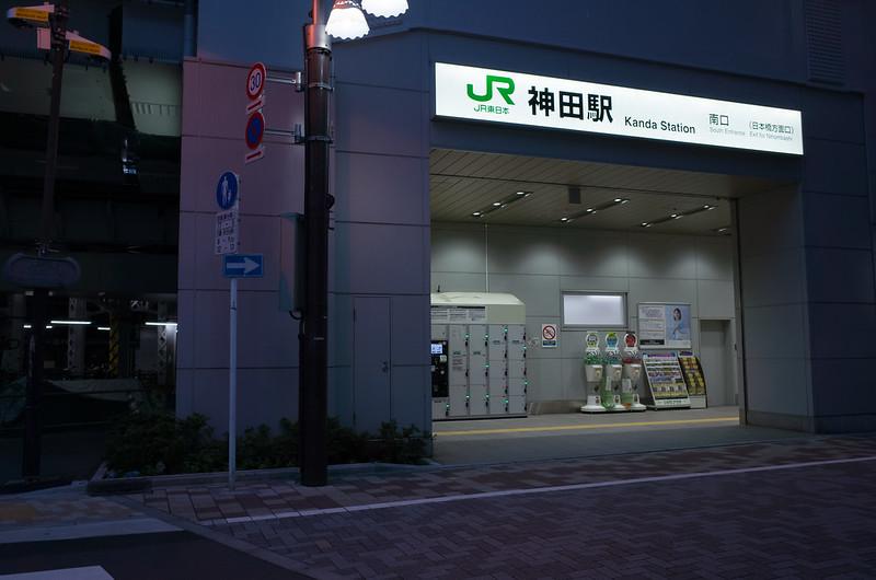 Kanda Station