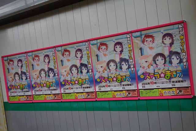 2016/10 叡山電車修学院駅 ステラのまほうポスター #03