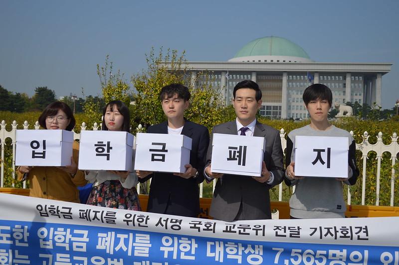 20161018_입학금폐지서명국회전달기자회견 (7)