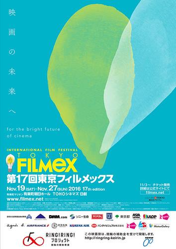 第17回 東京フィルメックス
