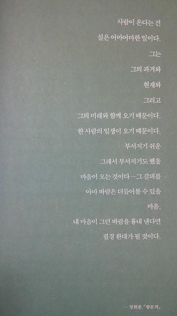 독서노트:나를 흔든 시 한 줄