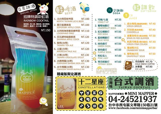 2017全新秋季菜單-2