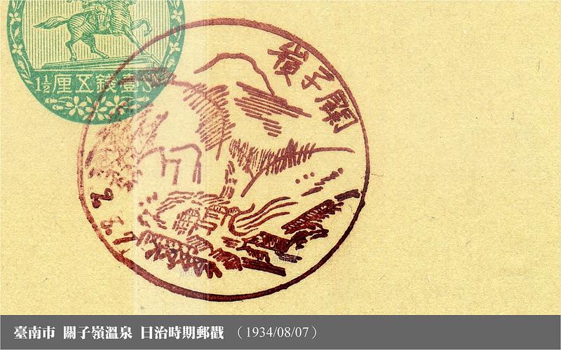 關子嶺溫泉郵戳_1934_08_07