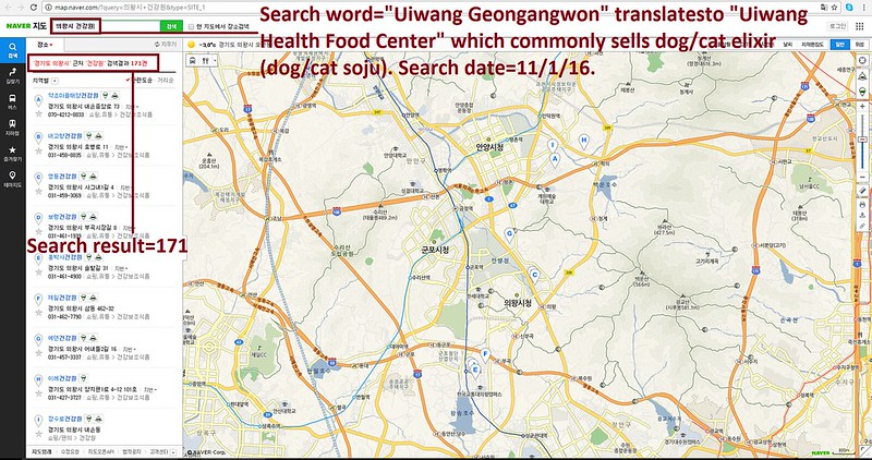 Naver search for Uiwang Geongangwon_110116