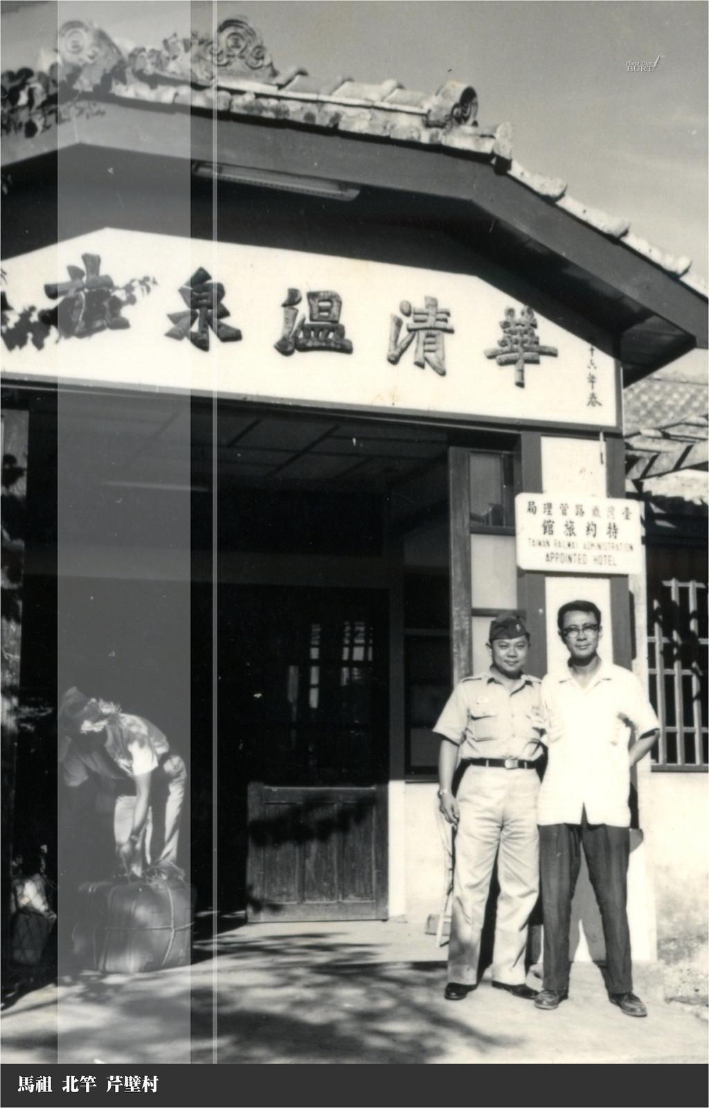 知本華清溫泉旅社