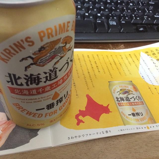 北海道づくり 「さわやかでフルーティな香り」 #beer