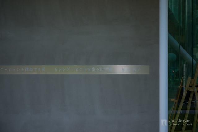 Plate of Okayama University, Junko Fukutake Hall (岡山大学 Junko Fukutake Hall)