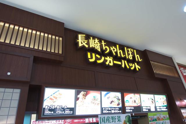 リンガーハット 2回目_01