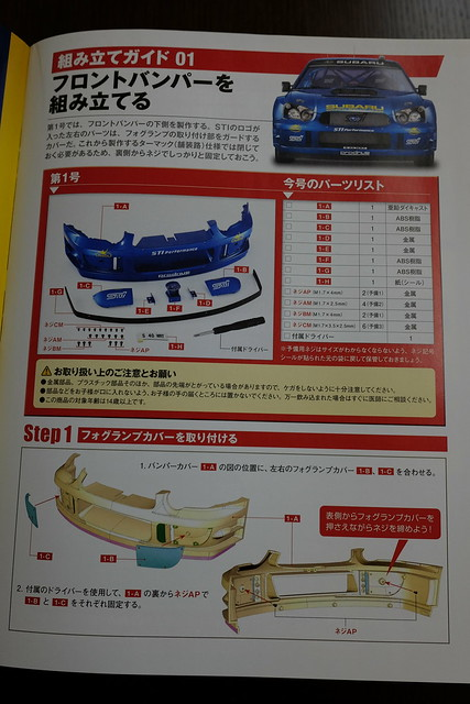 Subaru Impreza WRC2003 model Hachette Collections Japan 04