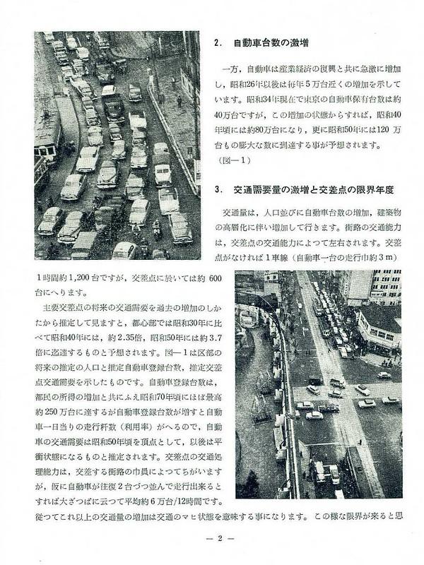 東京都市高速道路の建設について (3)