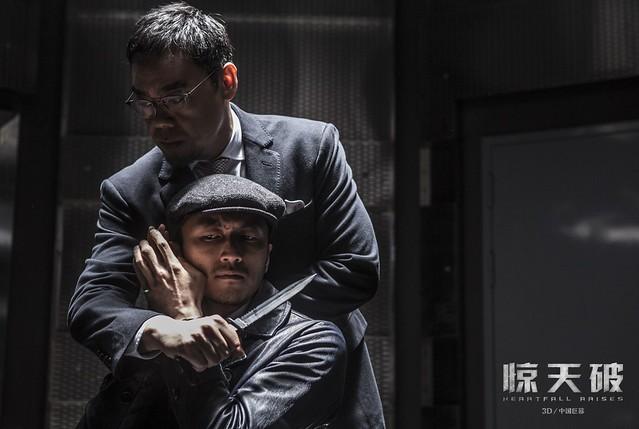 Heartfall Arises Movie Still 2