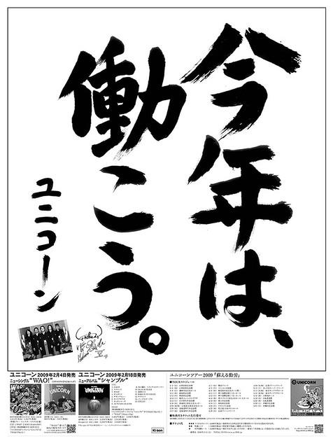 2009.1.1 広告