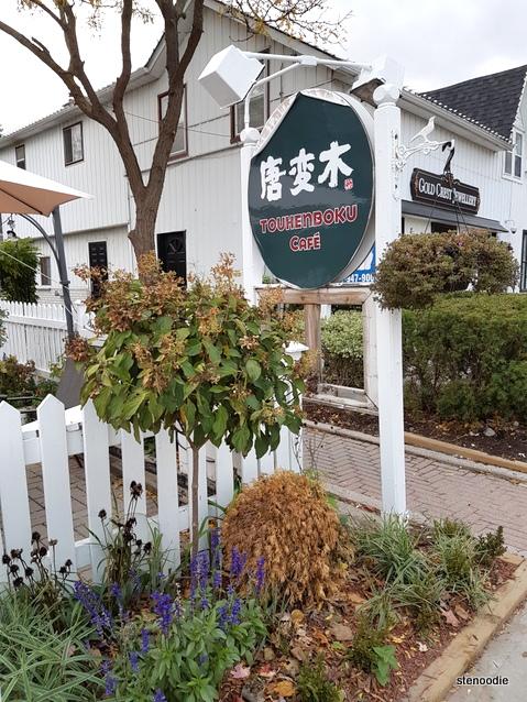 Touhenboku Cafe