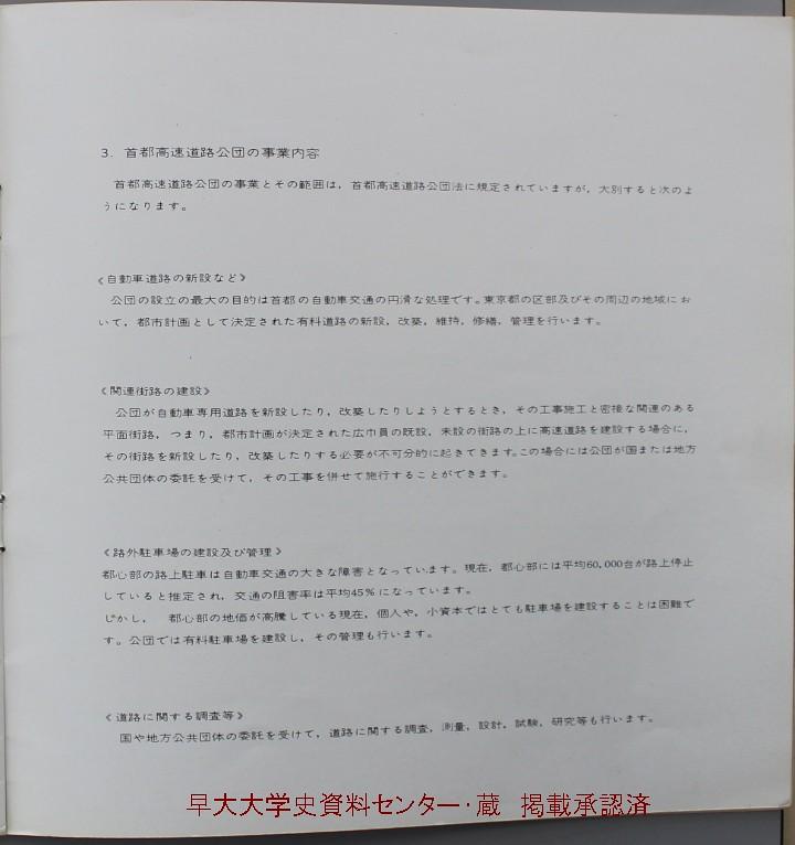 首都高速道路公団事業のあらまし  (21)