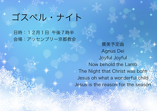 12月1日はゴスペルナイトです。