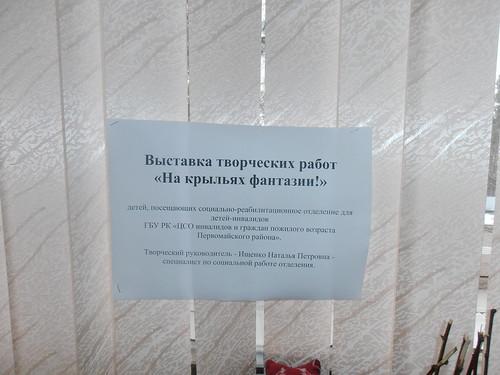 На крыльях фантазии РДБ