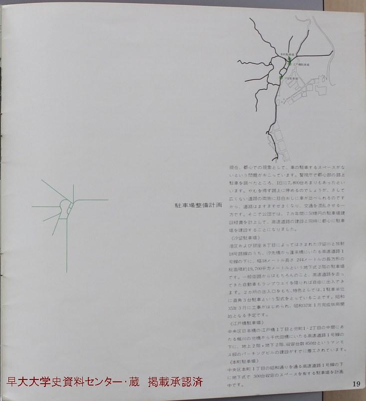 伸びゆく首都高速道路 (32)