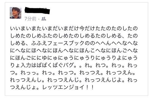 今だけ楽しめるFacebookアプリの日本語入力バグ