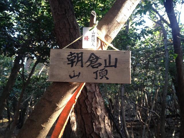 朝倉山 山名板