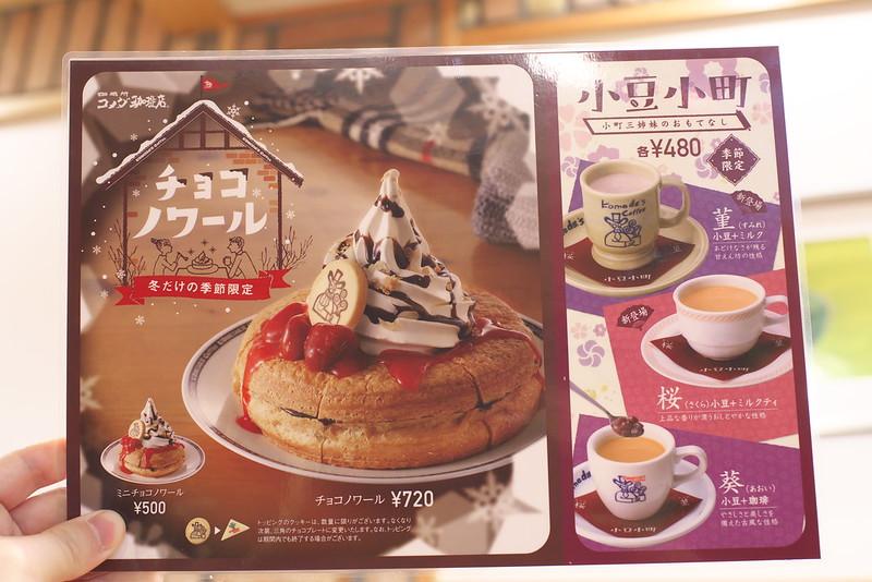 コメダ珈琲店のチョコノワール