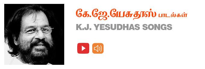 K.J. Yesudhas Ayyappan Songs